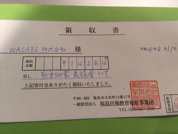熊本地震義援金への寄付ありがとうございました。